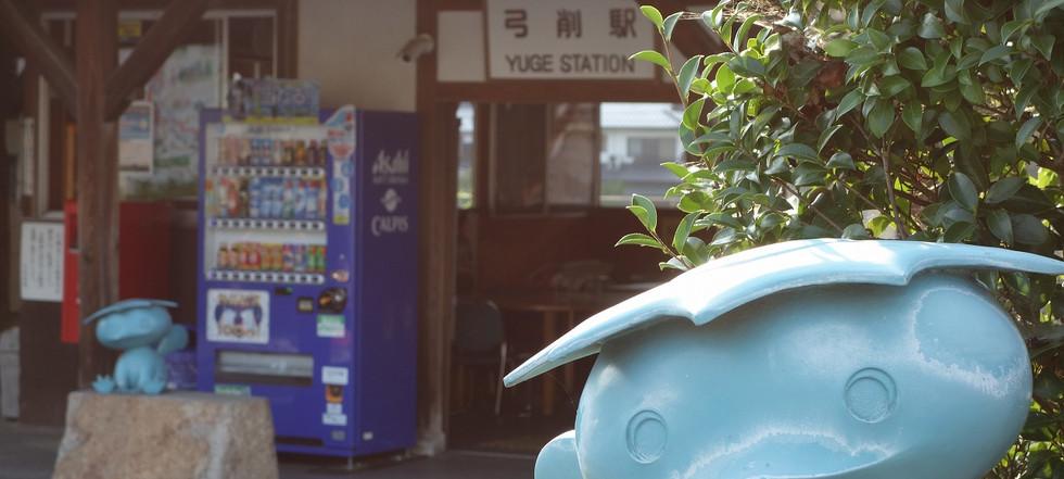 ⑬弓削駅前.jpg
