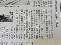美作江見駅展示②