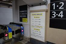 兵庫駅 和田岬線乗り換え口2