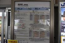 中国勝山駅時刻表