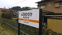駅名標:美濃赤坂.jpg
