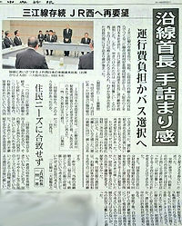山陰中央新報0802-3三江線廃止.jpg