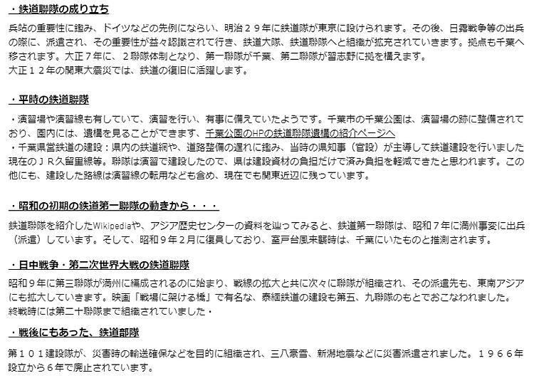 ①2019-11 鐡道聯隊と旭川橋梁-3.png
