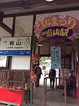 雛まつり列車運行日 岩山駅