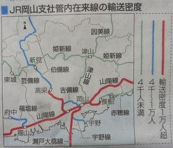 岡山県内輸送密度図