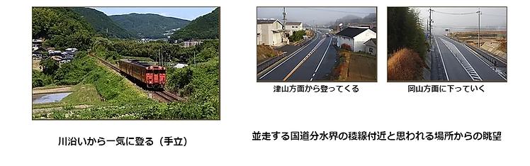 ③2019-12 津山線上から横から-3.png