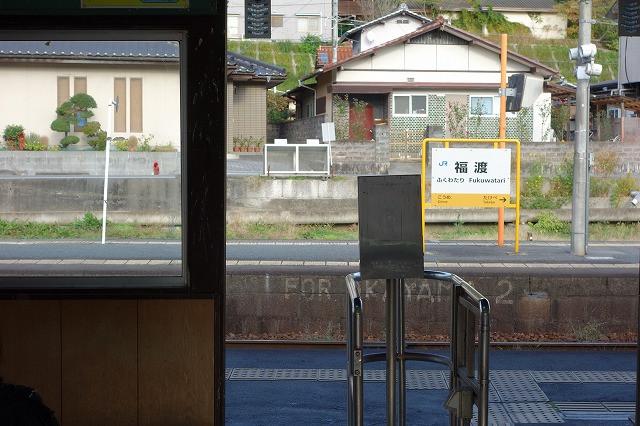 ⑩福渡駅.jpg