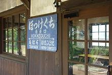 古い駅名標