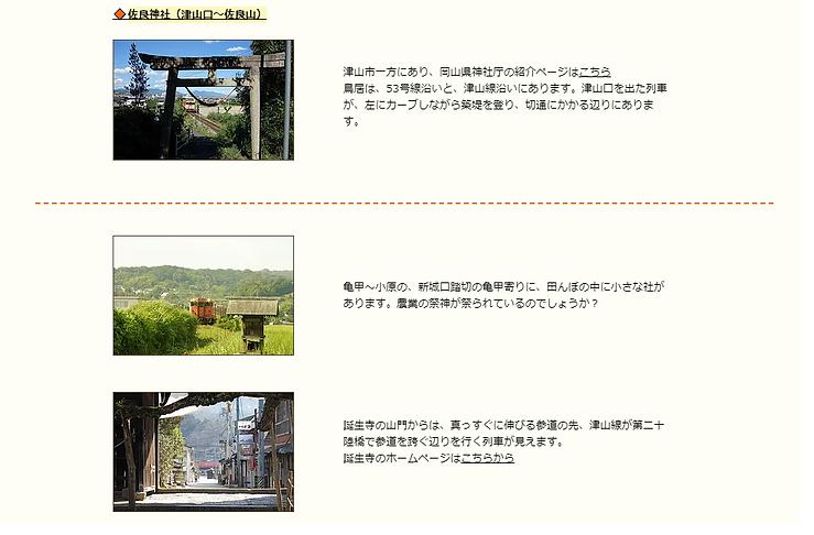 鳥居と津山線-3 2020-10.png