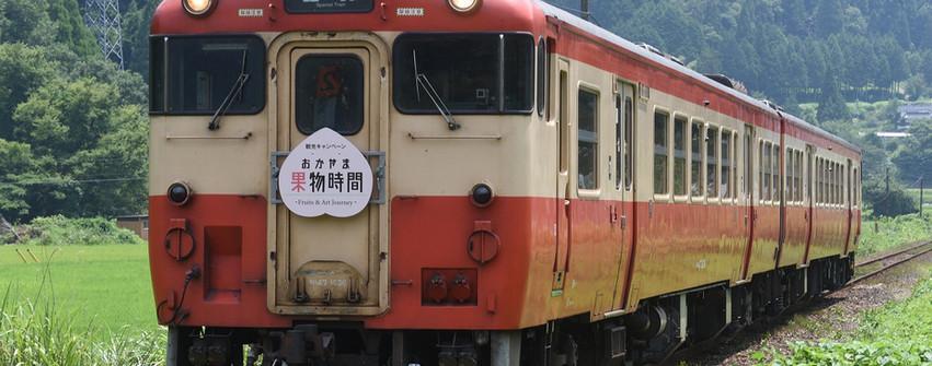 姫新線に入った列車 岡本さん