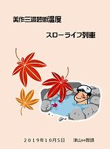 美作三湯芸術温度スローライフ列車キャッチコピー.png