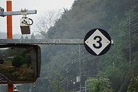 列車停車位置目標.jpg