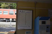 中三田駅の時刻表