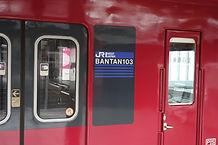 BANTAN103ロゴ