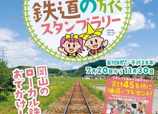 ぐるり岡山 ローカル鉄道スタンプラリー
