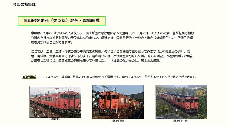 2020-11 津山線を走った混色・混結編成-1.png