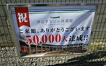 津山まなびの鉄道館5万人