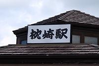 枕崎駅 上部外観