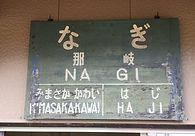 那岐駅 駅名標