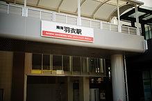 南海羽衣駅