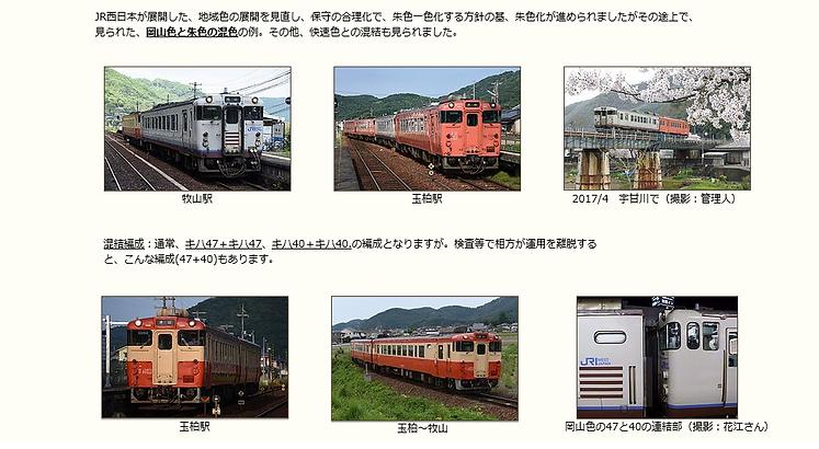 2020-11 津山線を走った混色・混結編成-3.png