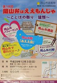 岡山弁協会イベントチラシ
