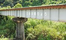三谷川橋梁-2 2016/8