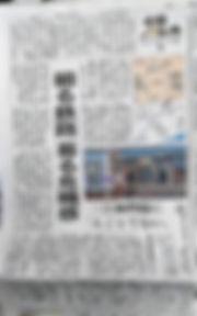 2016-12-24  中国新聞.jpg