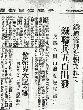 千葉毎日新聞1934-10-12 P3記事 .jpg
