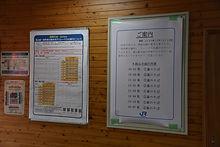 列車発着番線等の案内掲示