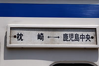 指宿枕崎線サボ