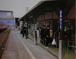 昭和60年の亀甲駅
