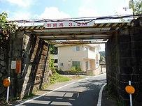 第二十陸橋
