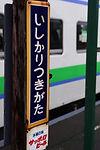 石狩月形駅名標