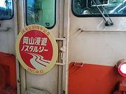 列車 ヘッドマーク