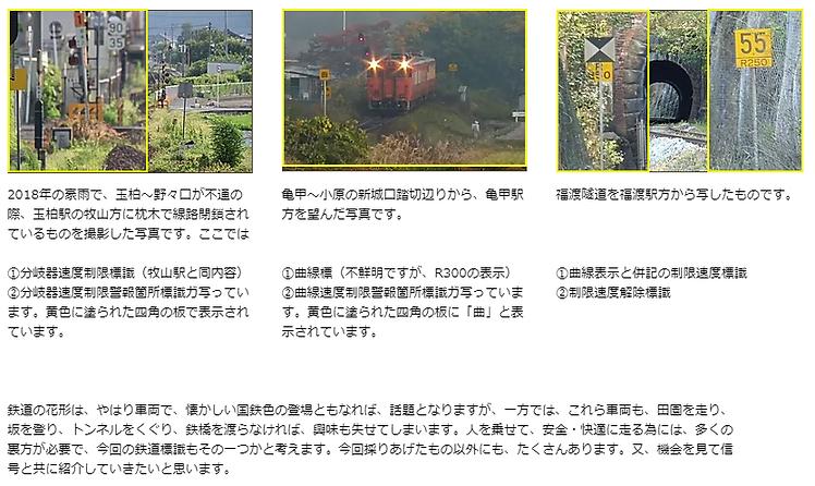 ⑦2020-5 写真に写った鉄道標識③.png