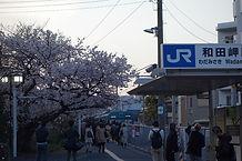 和田岬駅 駅名標