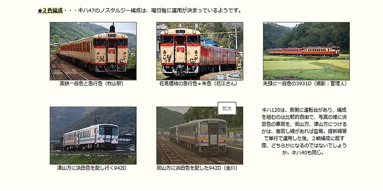 2020-11  津山線を走った混色・混結編成-2.png