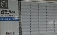 高師浜線時刻表  2020-10.jpg