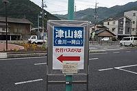 津山線代行バス案内2.jpg