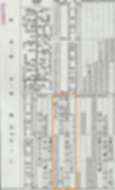 昭和47年姫新線ダイヤ やまのゆ.jpg