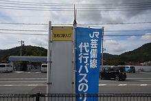 志和口のバス停