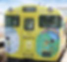 たまご列車