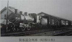 中國鐡道 混合列車