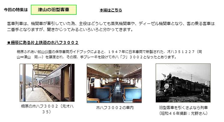 ②2019-11 津山の旧型客車-1.png