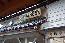 城端駅 駅名標