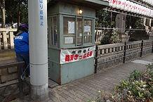 臨時切符売り場.jpg