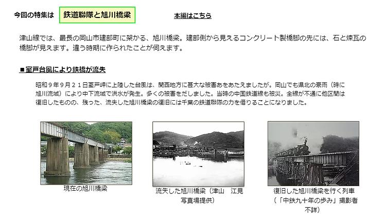 ①2019-11  鐡道聯隊と旭川橋梁-1.png
