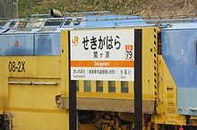 駅名標:関ケ原.jpg