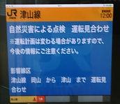 列車運行情報端末